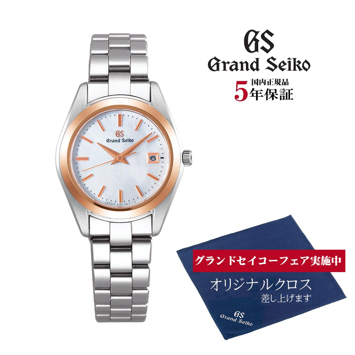 グランドセイコー Grand Seiko 正規メーカー保証3年 STGF268 4Jクォーツ 正規品 腕時計