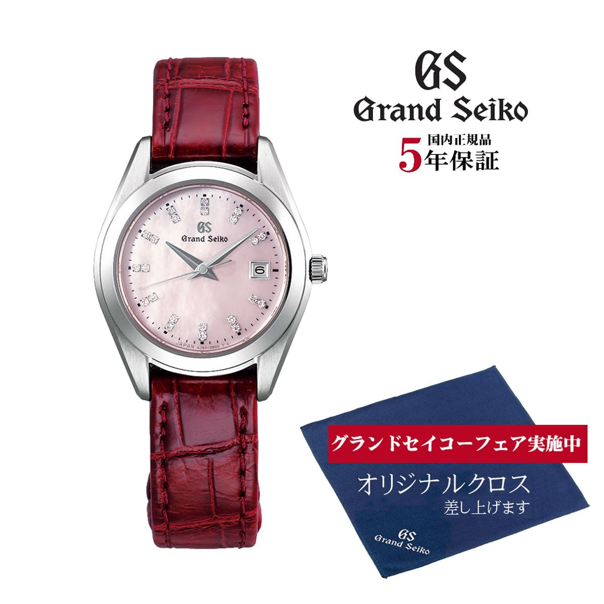 グランドセイコー Grand Seiko 正規メーカー保証3年 STGF295 4Jクォーツ 正規品 腕時計
