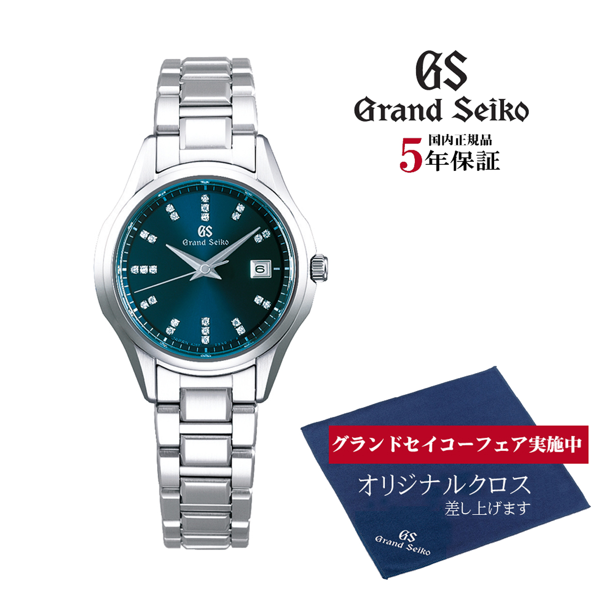グランドセイコー Grand Seiko 正規メーカー保証3年 STGF325 クォーツモデル 正規品 腕時計