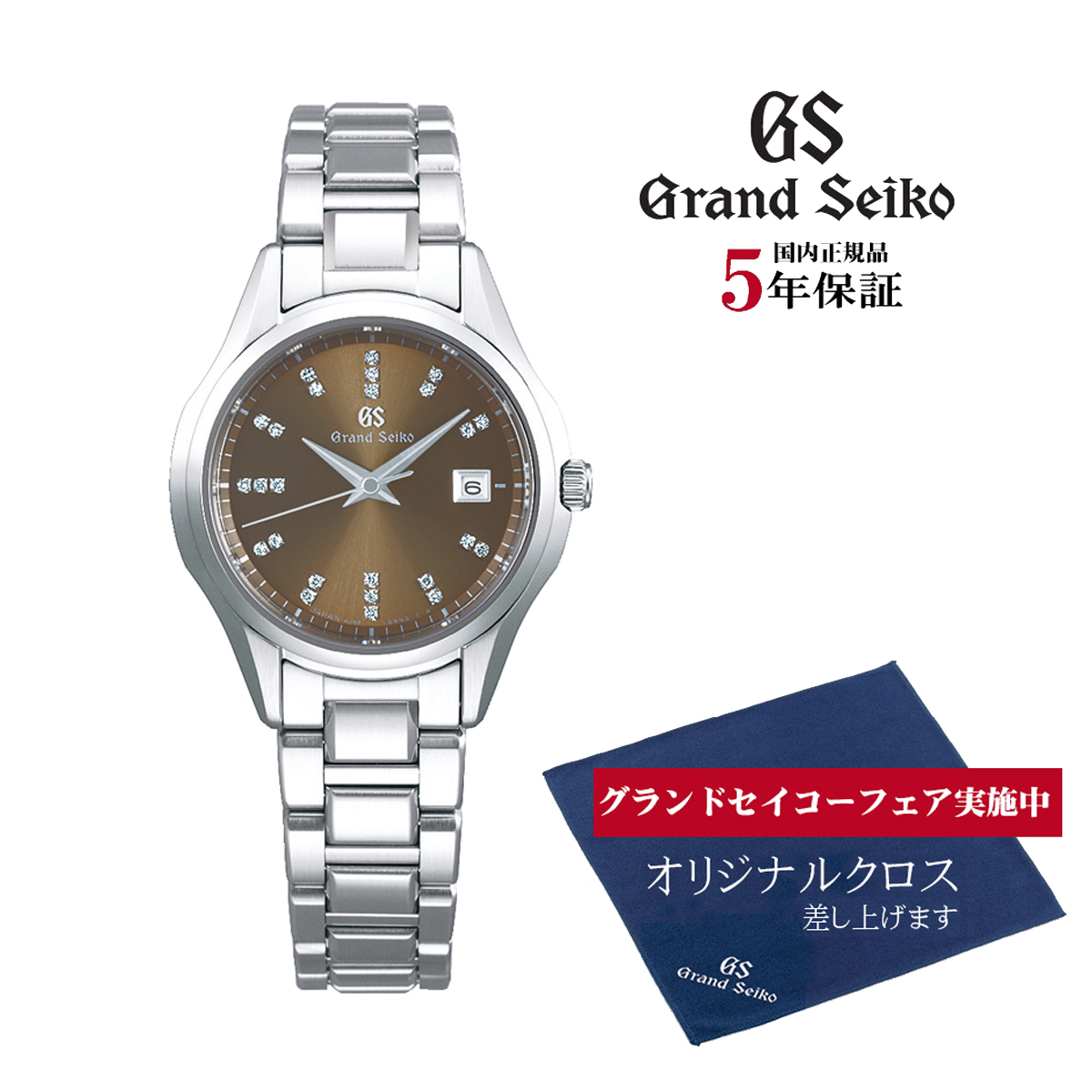 グランドセイコー Grand Seiko 正規メーカー保証3年 STGF327 クォーツモデル 正規品 腕時計