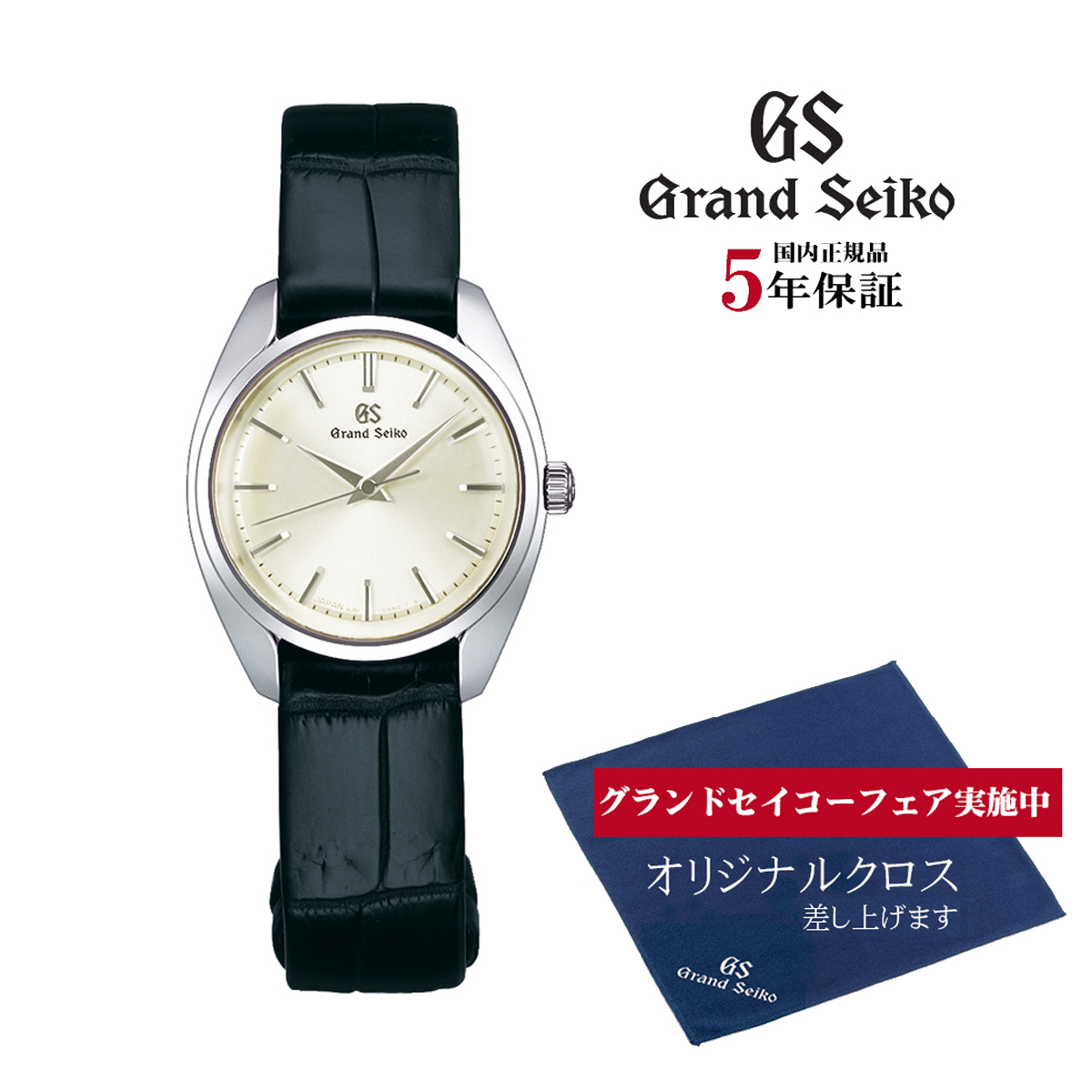 グランドセイコー Grand Seiko 正規メーカー保証3年 STGF337 クォーツモデル 正規品 腕時計