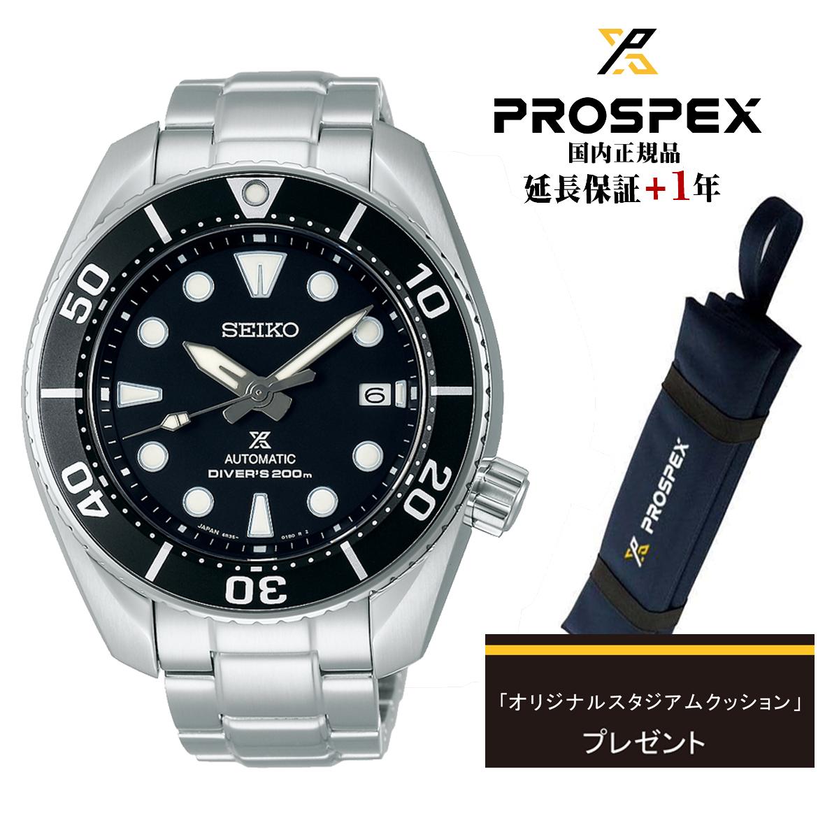 プロスペックス PROSPEX セイコー SEIKO SBDC083 ダイバースキューバ コアショップ限定モデル 正規品 腕時計