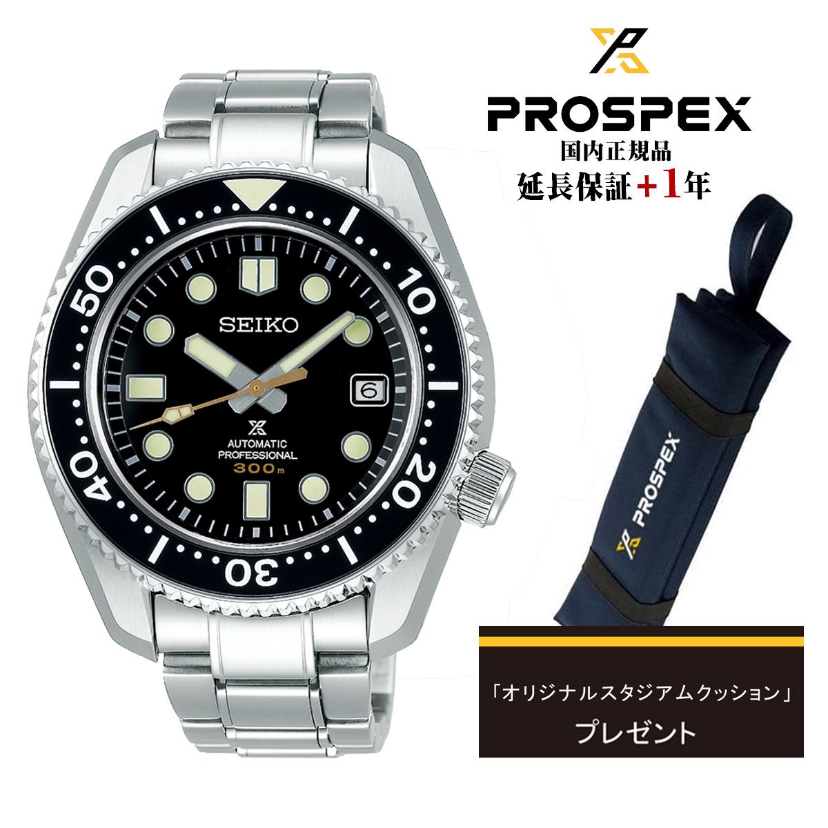 正規品 SEIKO PROSPEX セイコー プロスペックス SBDX023 マリーンマスター プロフェッショナル 替えシリコンバンド付き 腕時計