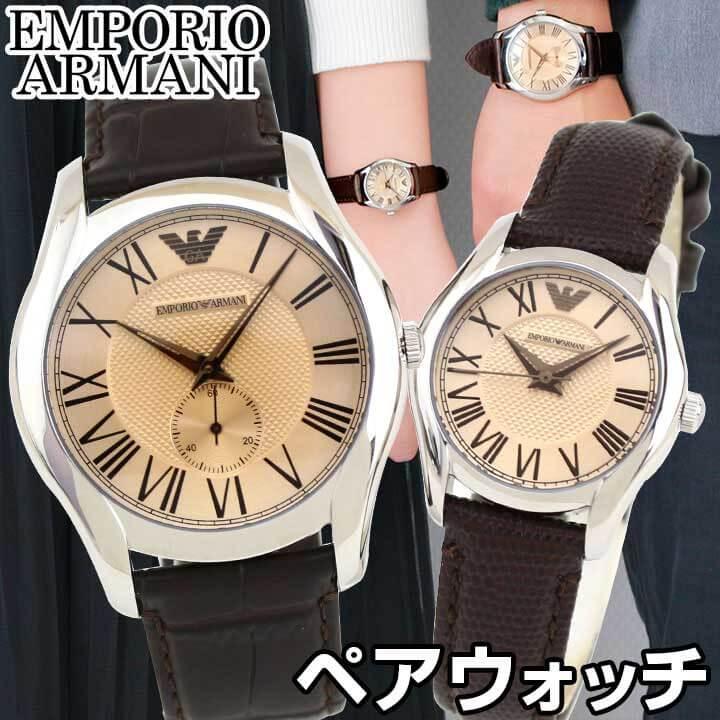 【クーポンで2000円OFF!12/11 1:59まで】【送料無料】 EMPORIO ARMANI エンポリオアルマーニ AR9110 腕時計 ウオッチ ペア レディース メンズ 革ベルト レザー 茶 ブラウン ピンクゴールド 海外モデル かわいい Pair watch