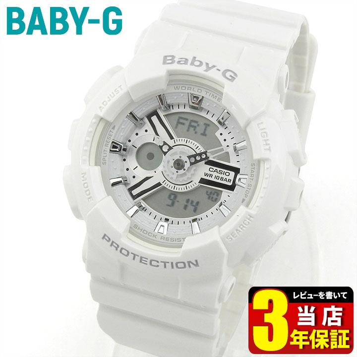 【送料無料】CASIO カシオ BABY-G bigcase ベビーG ビックケースシリーズ アナログ アナデジ レディース 腕時計 時計 BA-110-7A3 白 ホワイト 海外モデルスポーツ 誕生日プレゼント 女性 ギフト 商品到着後レビューを書いて3年保証