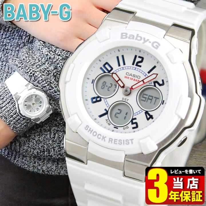 CASIO カシオ Baby-G ベビーGWhite Tricolor Series BGA-110TR-7B 海外モデル レディース 腕時計 樹脂クオーツ アナログ アナデジ 白 ホワイト 商品到着後レビューを書いて3年保証 誕生日プレゼント 女性 ギフト
