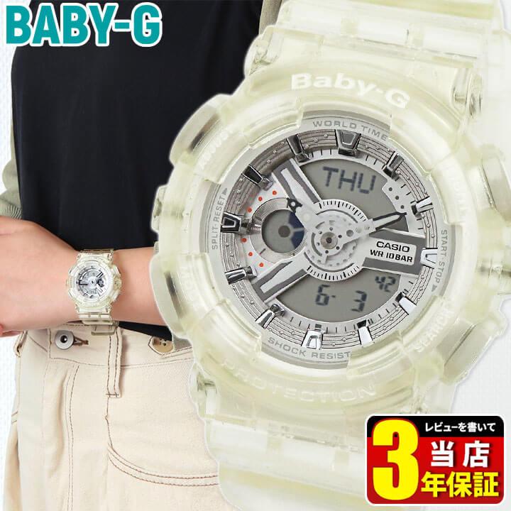【送料無料】CASIO カシオ Baby-G ベビ-G BA-110CR-7A レディース 腕時計 ウレタン 多機能 クオーツ アナログ デジタル 白 ホワイト グレー 海外モデル 誕生日プレゼント 女性 卒業祝い 入学祝い ギフト