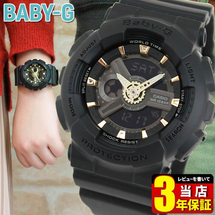BOX訳あり CASIO カシオ Baby-G ベビーG BA-110GA-1A BA110 海外モデル レディース 腕時計 ウォッチ クオーツ アナログ アナデジ 黒 ブラック 商品到着後レビューを書いて3年保証 誕生日プレゼント 女性 ギフト