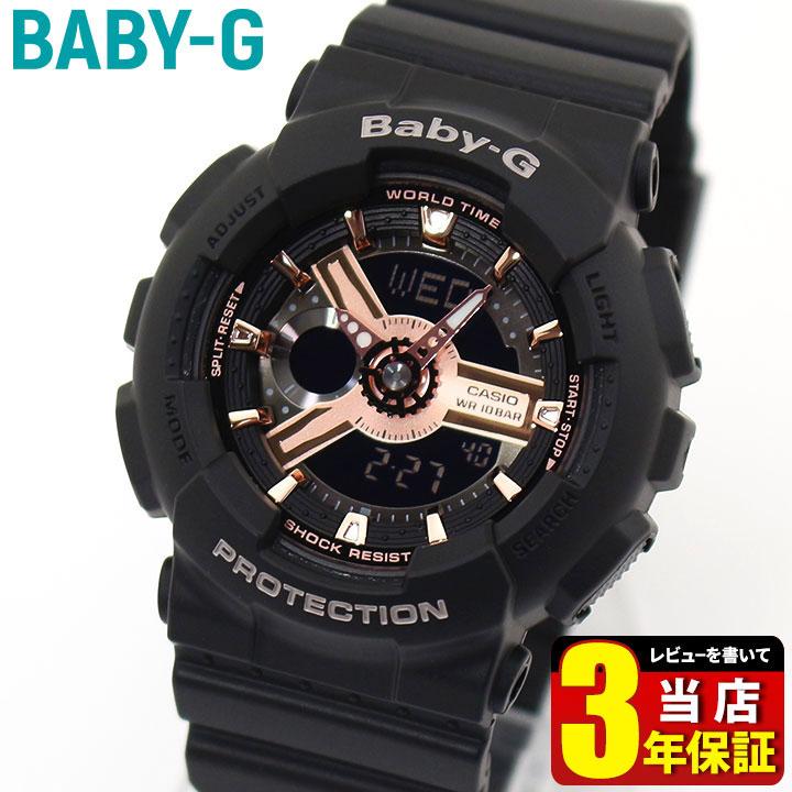 【先着!250円OFFクーポン】CASIO カシオ Baby-G ベビ-G BA-110RG-1A レディース 腕時計 ウレタン クオーツ アナログ デジタル 黒 ブラック ピンクゴールド 海外モデル 商品到着後レビューを書いて3年保証