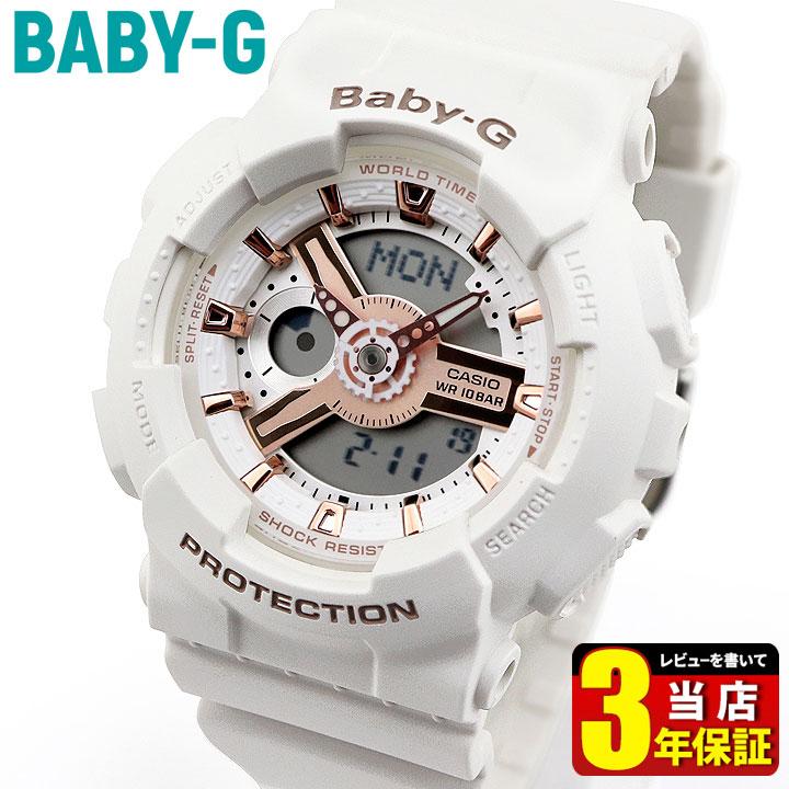 【送料無料】CASIO Baby-G カシオ ベビーG ベイビージー BA-110RG-7A BA110 アナログ デジタル レディース 腕時計 時計 白 ホワイト 誕生日プレゼント 卒業祝い 入学祝い 女性 ギフト 海外モデル