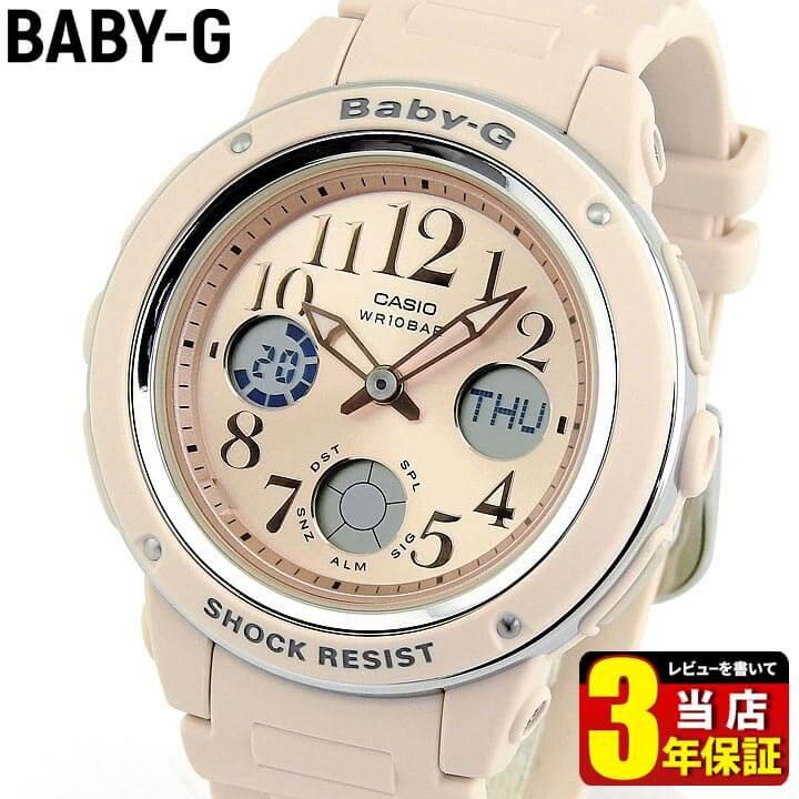 【送料無料】CASIO カシオ Baby-G ベビ-G Pink Beige Colors ピンクベージュカラー BGA-150CP-4B レディース 腕時計 ウレタン 多機能 クオーツ アナログ デジタル 銀 シルバー 海外モデル 卒業祝い 入学祝い