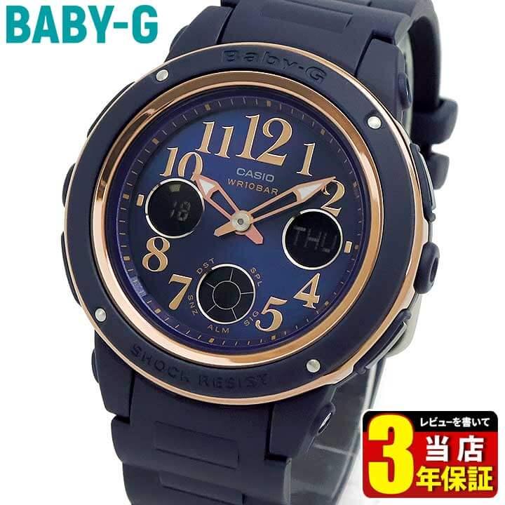 CASIO カシオ Baby-G ベビ-G BGA-150PG-2B2 レディース 腕時計 アナログ デジタル 青 ネイビー ピンクゴールド ローズゴールド 誕生日プレゼント 女性 卒業祝い 入学祝い ギフト 海外モデル