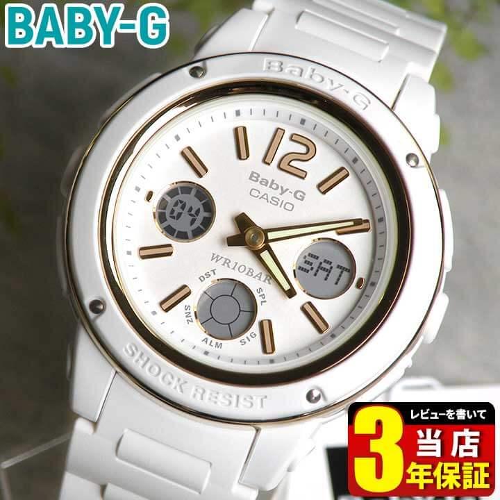 CASIO カシオ Baby-G ベビーG ベイビージー BGA-151-7B 海外モデル アナログ アナデジ レディース 腕時計 新品 時計 新品 カジュアル ウォッチ 白 ホワイトスポーツ 誕生日プレゼント 女性 クリスマス ギフト