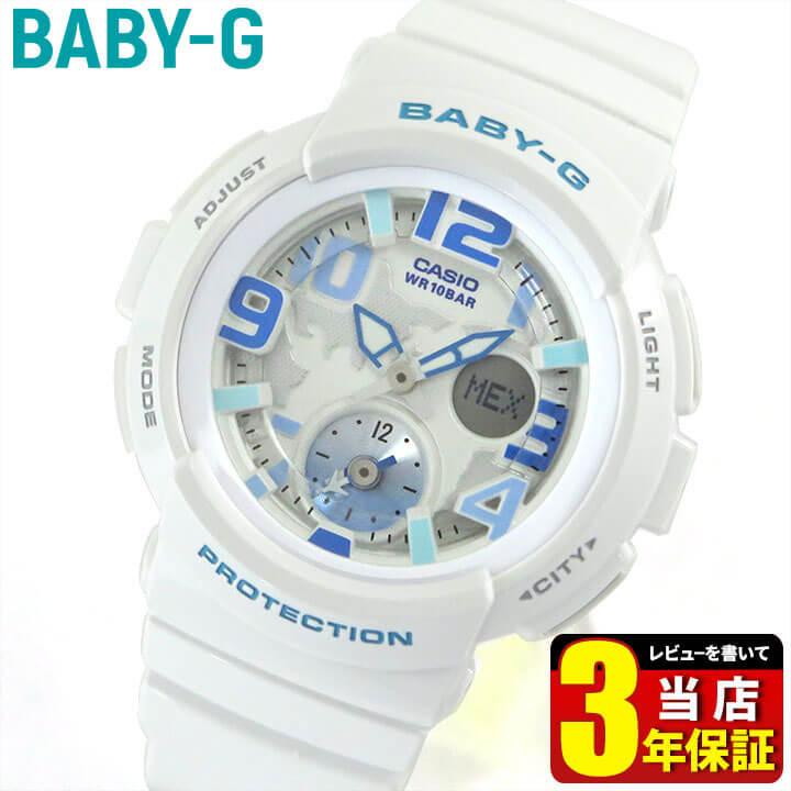 CASIO カシオ Baby-G ベビーG ベイビージー Beach Traveler Series BGA-190-7B 海外モデル レディース 腕時計 ウォッチ アナログ アナデジ デジタル 白 ホワイトスポーツ 誕生日プレゼント 女性 ギフト 商品到着後レビューを書いて3年保証