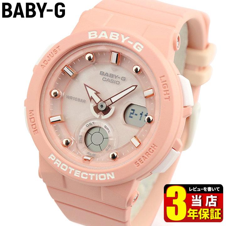 【先着!250円OFFクーポン】CASIO Baby-G カシオ ベビーG ベイビージー BGA-250-4A アナログ デジタル レディース 腕時計 時計 ピンク 誕生日プレゼント 女性 ギフト 海外モデル