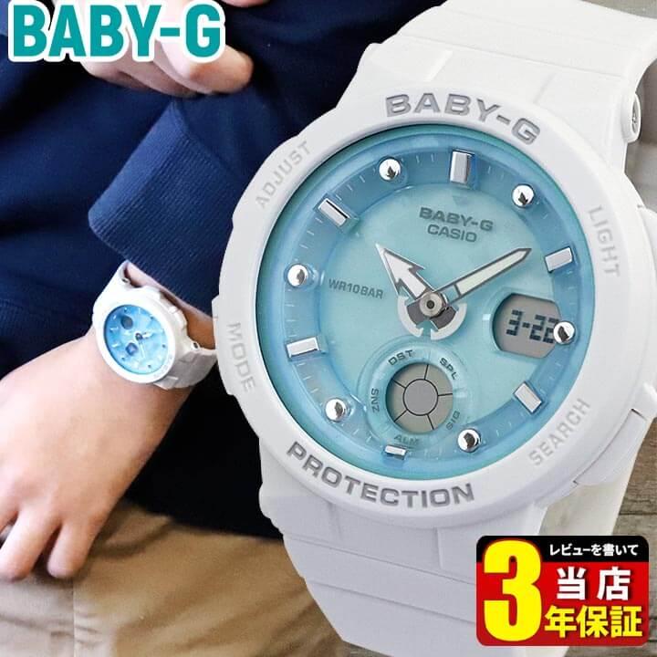 【先着!250円OFFクーポン】BOX訳ありCASIO カシオ Baby-G ベビ-G BEACH TRAVELER SERIES ビーチ・トラベラー・シリーズ BGA-250-7A1 レディース 腕時計 ウレタン 多機能 クオーツ ネオンイルミネーター アナログ デジタル 白 ホワイト 青 ブルー 海外モデル