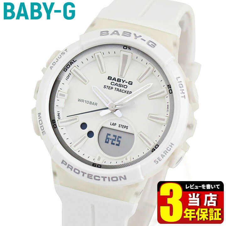 CASIO カシオ Baby-G ベビ-G レディース 腕時計 クオーツ アナログ デジタル 樹脂バンド 白 ホワイト BGS-100-7A1 海外モデル 商品到着後レビューを書いて3年保証 誕生日プレゼント 女性 卒業祝い 入学祝い ギフト