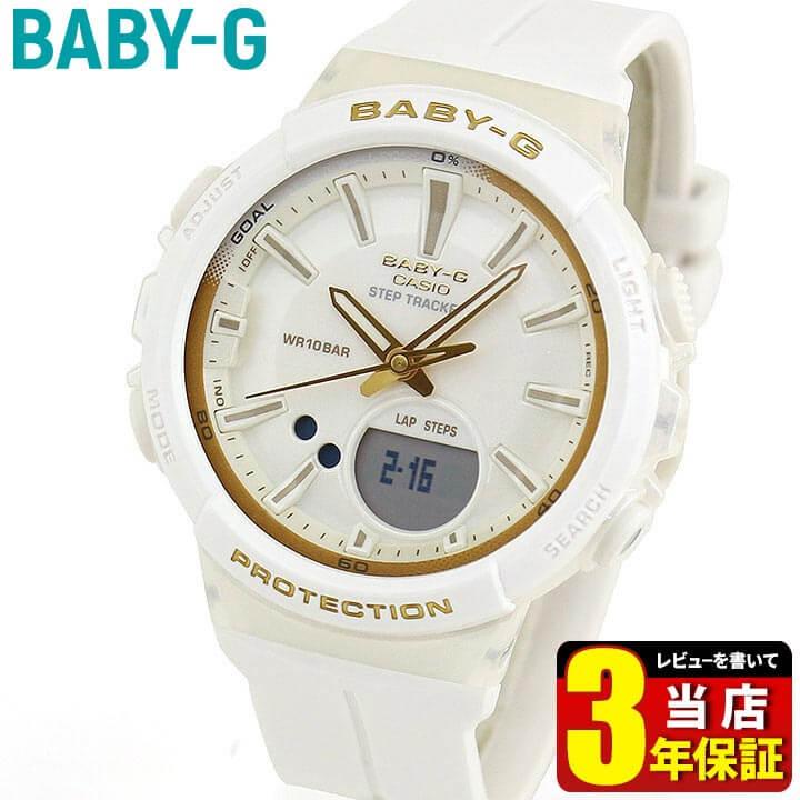 CASIO カシオ Baby-G ベビ-G for running BGS-100GS-7A レディース 腕時計 歩数計 歩数計 アナログ デジタル 白 ホワイト ゴールド 海外モデル 商品到着後レビューを書いて3年保証 卒業祝い 入学祝い