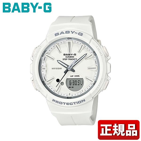 CASIO カシオ Baby-G ベビ-G ~for running~ STEP TRACER BGS-100SC-7AJF レディース 腕時計 ウレタン 多機能 クオーツ アナログ デジタル 白 ホワイト 国内正規品