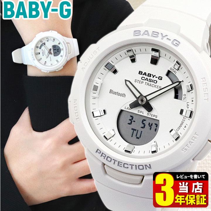 【先着!250円OFFクーポン】CASIO カシオ Baby-G ベビ-G G-SQUAD BSA-B100-7A レディース 腕時計 ウレタン 多機能 クオーツ アナログ デジタル 白 ホワイト 海外モデル