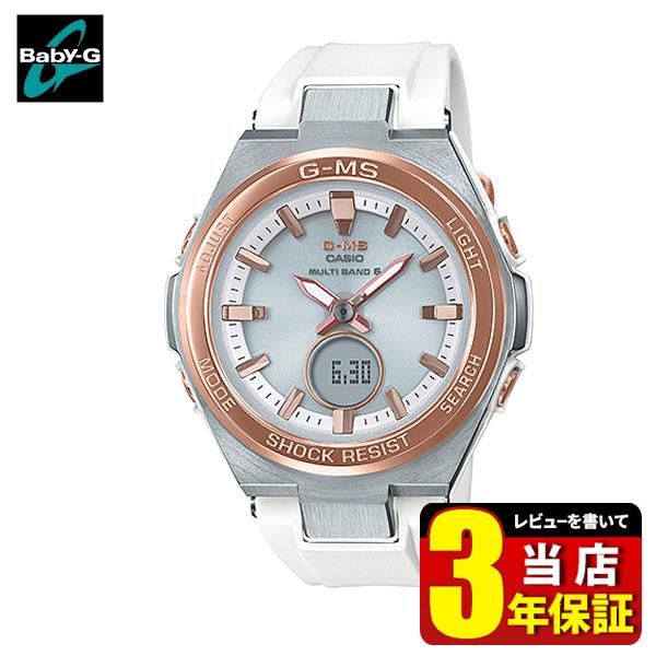 CASIO カシオ Baby-G ベビ−G G-MS ジーミズ MSG-W200RSC-7AJF レディース 腕時計 ウレタン 多機能 タフソーラー ソーラー電波 アナログ デジタル 白 ホワイト ピンクゴールド  ローズゴールド シルバー 国内正規品