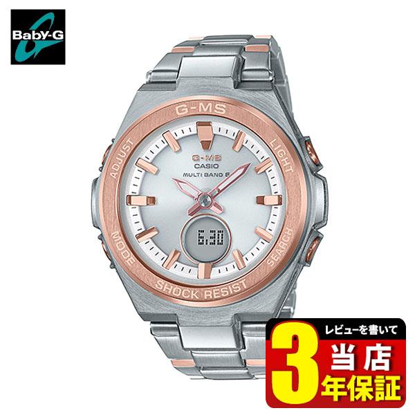 【送料無料】CASIO カシオ Baby-G ベビ-G G-MS ジーミズ MSG-W200SG-4AJF レディース 腕時計 メタル 多機能 タフソーラー アナログ デジタル 白 ホワイト ピンクゴールド ローズゴールド 銀 シルバー 国内正規品