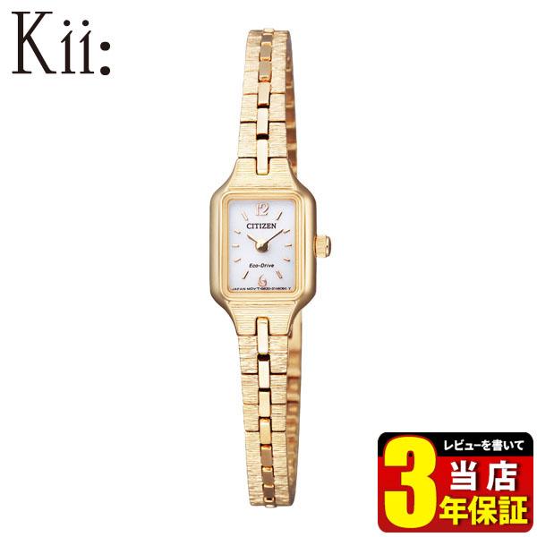 【送料無料】シチズン エコドライブ CITIZEN kii キー 腕時計 レディース ソーラー EG2043-57A 国内正規品 アナログ 金 ゴールド 商品到着後レビューを書いて3年保証 誕生日プレゼント 女性 ギフト