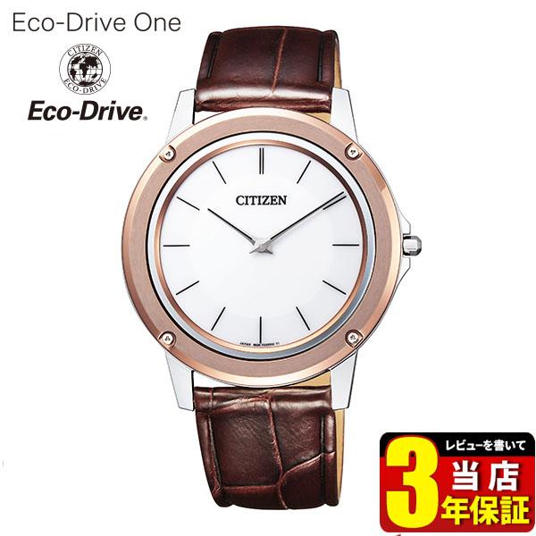 シチズン エコドライブワン AR5026-05A CITIZEN Eco-Drive One 国内正規品 メンズ 腕時計 ソーラー エコ・ドライブ サーメット 革ベルト ワニ革 薄型 シンプル ドレスウォッチ 誕生日 男性 ギフト プレゼント