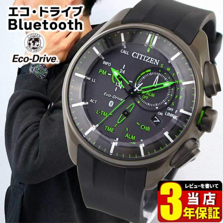 シチズン エコドライブ iphone 対応 android 防水 日本語 LINE対応 腕時計 メンズ ソーラー チタン ウレタン Bluetooth BZ1045-05E CITIZEN 国内正規品 誕生日プレゼント 男性 ギフト スマートウォッチ