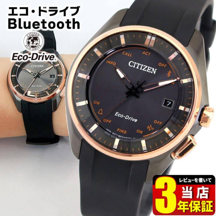 4ddbc1d1e4 シチズンエコドライブBluetoothBZ4006-01Eメンズレディース腕時計ユニセックスウレタンCITIZEN国内正規品