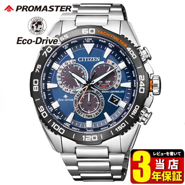 【送料無料】シチズン プロマスター ランド エコドライブ メンズ 腕時計 ソーラー 電波 CITIZEN PROMASTER LAND CB5034-82L 国内正規品 誕生日プレゼン 商品到着後レビューを書いて3年保証