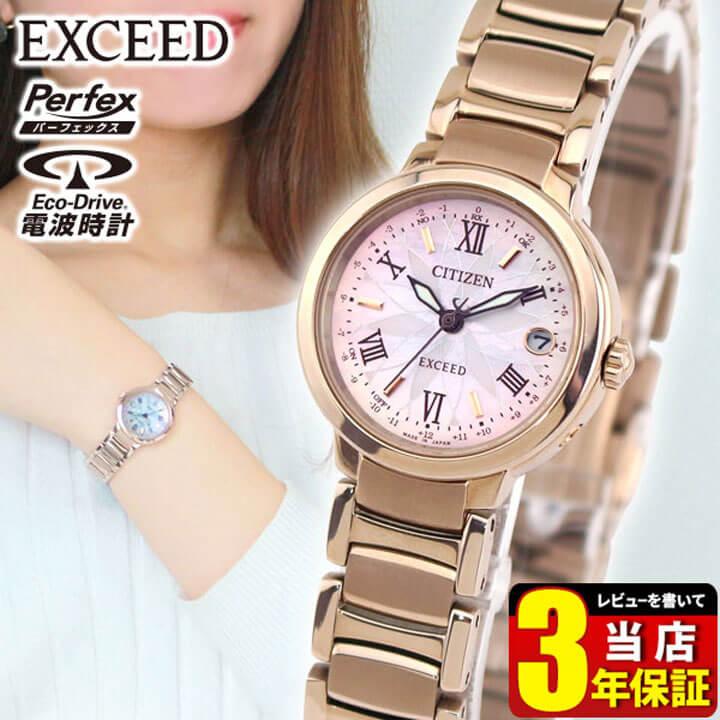 シチズン エクシード エコドライブ 腕時計 レディース ソーラー電波時計 チタン サクラピンク 白蝶貝 カレンダー ワールドタイム CITIZEN EXCEED ES9322-57W 国内正規品 誕生日 女性 ギフト プレゼント