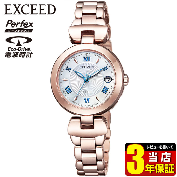 シチズン エクシード エコドライブ ソーラー電波 ハッピーフライト ティタニアライン 腕時計 レディース CITIZEN EXCEED ES9424-57A 国内正規品 誕生日 女性 ギフト プレゼント