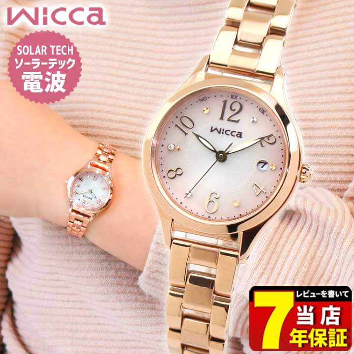 【先着!250円OFFクーポン】シチズン ウィッカ ソーラー電波時計 腕時計 レディース KS1-261-91 CITIZEN wicca 国内正規品 誕生日プレゼント 女性 ギフト 商品到着後レビューを書いて7年保証