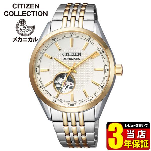 【送料無料】シチズン コレクション 機械式 腕時計 メンズ 自動巻き 手巻き メカニカル ゴールド シルバー CITIZEN COLLECTION NH9114-81P 国内正規品 誕生日プレゼント 商品到着後レビューを書いて3年保証