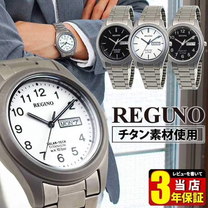シチズン レグノ メンズ 腕時計 ソーラーテック チタン ソーラー シルバー CITIZEN REGUNO 国内正規品 商品到着後レビューを書いて3年保証 誕生日プレゼント 男性 クリスマス ギフト