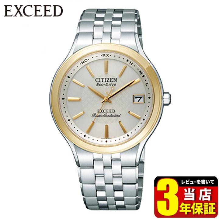 シチズン エクシード エコ・ドライブ電波時計 電波 ソーラー メンズ 腕時計 CITIZEN EXCEED EBG74-2792 時計 ・チタン 誕生日プレゼント 男性 ギフト