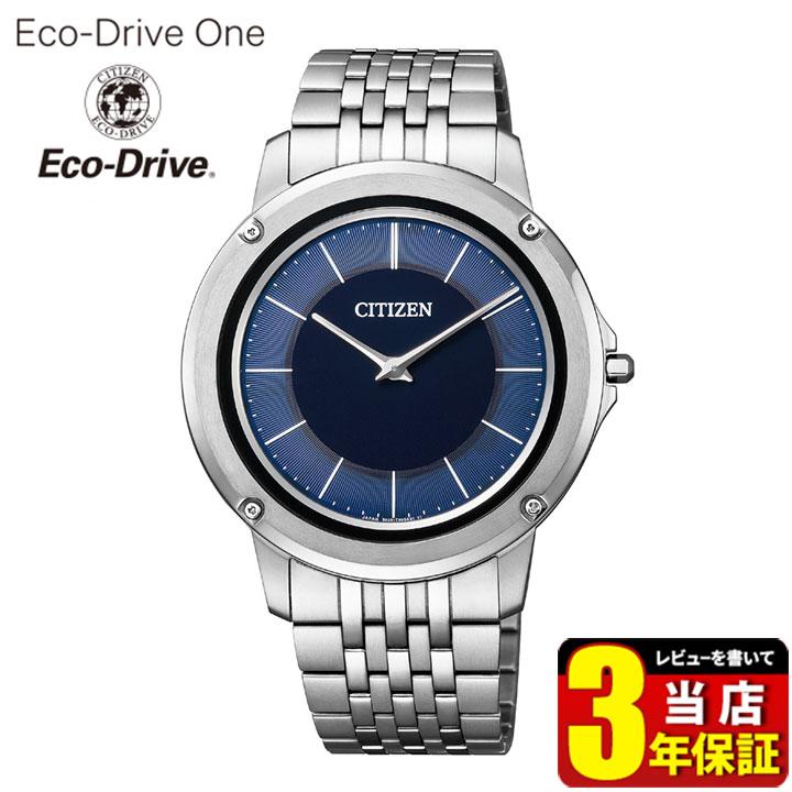 シチズン エコドライブワン ソーラー メンズ 腕時計 メタル 薄型 シンプル 誕生日 男性 ギフト プレゼント AR5050-51L CITIZEN Eco-Drive One 国内正規品 商品到着後レビューを書いて3年保証