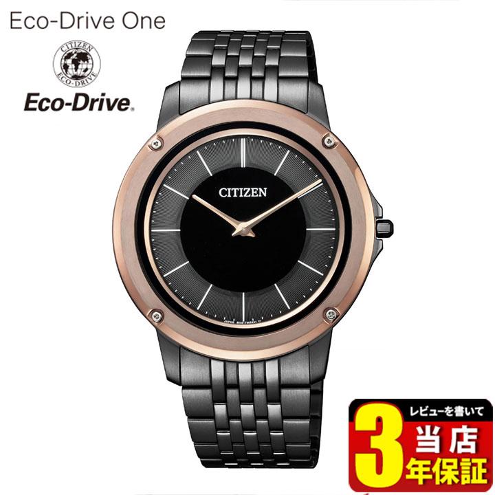 シチズン エコドライブワン ソーラー メンズ 腕時計 メタル 薄型 シンプル 誕生日 男性 ギフト プレゼント AR5054-51E CITIZEN Eco-Drive One 国内正規品 商品到着後レビューを書いて3年保証