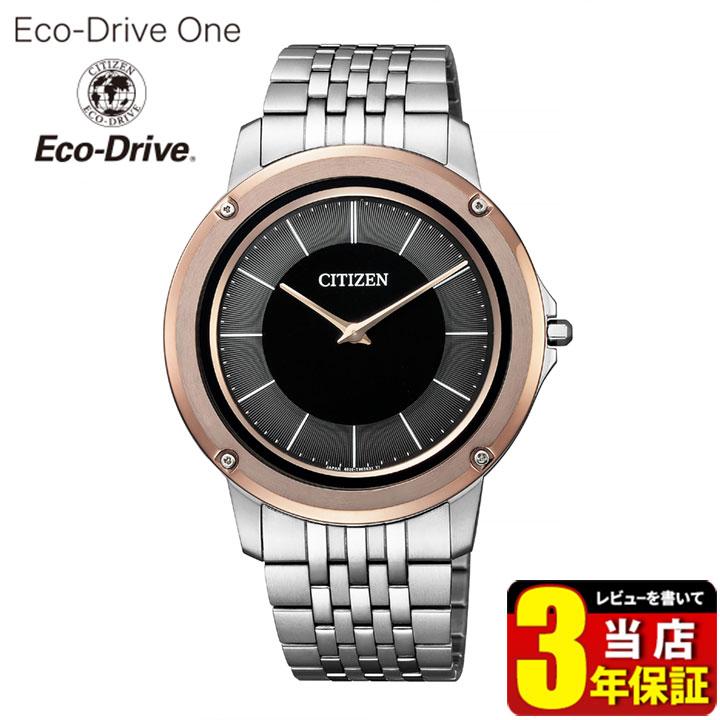 シチズン エコドライブワン ソーラー メンズ 腕時計 メタル 薄型 シンプル 誕生日 男性 ギフト プレゼント AR5055-58E CITIZEN Eco-Drive One 国内正規品 商品到着後レビューを書いて3年保証