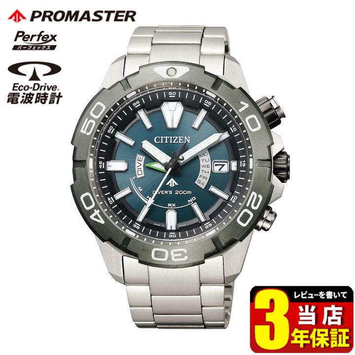 シチズン プロマスター エコドライブ ソーラー電波 ダイバーズ マリン 腕時計 メンズ 潜水用防水200mm CITIZEN PROMASTER MARINE AS7145-69L 国内正規品 商品到着後レビューを書いて3年保証 時計