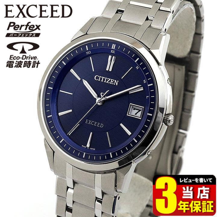 シチズン エクシード エコドライブ 電波ソーラー 薄型 チタン メンズ 腕時計 CITIZEN EXCEED AS7150-51L 国内正規品 誕生日 男性 ギフト プレゼント 商品到着後レビューを書いて3年保証