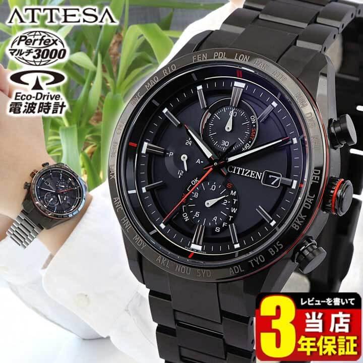 シチズン アテッサ エコドライブ ソーラー電波 メンズ 腕時計 ACT Line AT8185-62E CITIZEN ATTESA 国内正規品 誕生日プレゼント 男性 ギフト 商品到着後レビューを書いて3年保証 時計 新社会人
