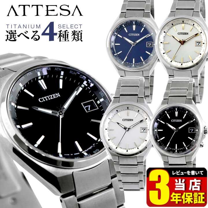 シチズン アテッサ エコドライブ ソーラー電波時計 メンズ 腕時計 CITIZEN ATTESA 国内正規品 チタン 誕生日 男性 ギフト プレゼント 商品到着後レビューを書いて3年保証 新社会人 時計
