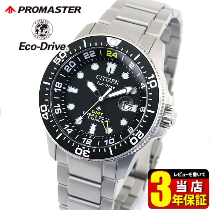 シチズン プロマスター エコドライブ ダイバーズウォッチ MARINE 腕時計 メンズ ソーラー 200m潜水用防水 CITIZEN PROMASTER BJ7110-89E 国内正規品 レビューを書いて3年保証 時計