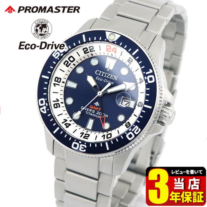 dcac50c411 シチズンプロマスターエコドライブダイバーズウォッチMARINE腕時計メンズソーラー潜水用防水 200mmCITIZENPROMASTERBJ7111-86L