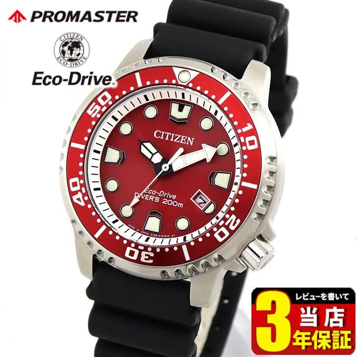 シチズン プロマスター エコドライブ ダイバーズウォッチ MARINE 腕時計 メンズ ソーラー 200m潜水用防水 CITIZEN PROMASTER BN0156-13Z 国内正規品 レビューを書いて3年保証 時計