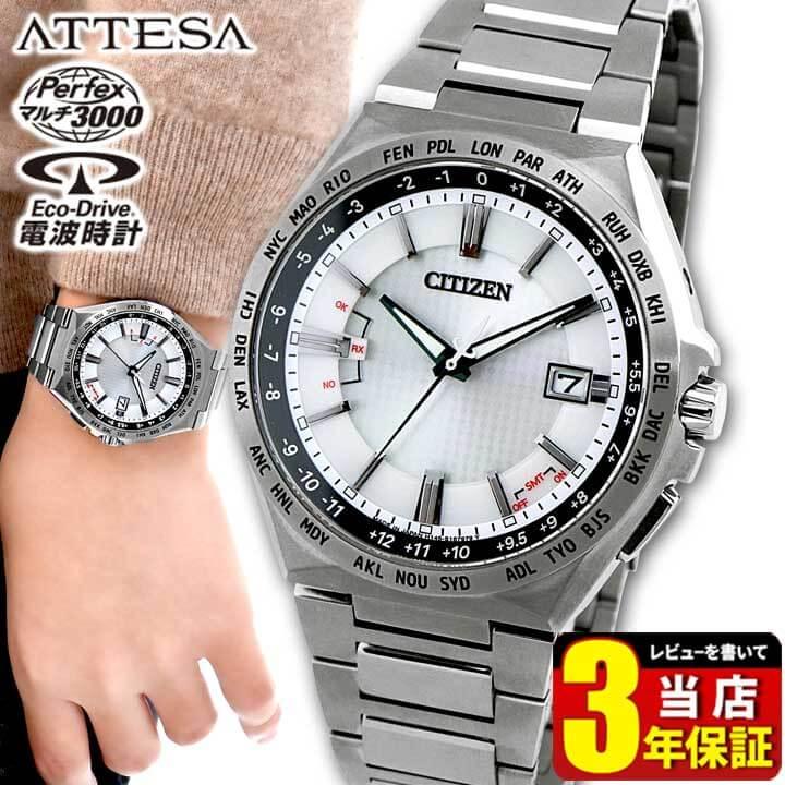シチズン アテッサ エコドライブ ソーラー電波 メンズ 腕時計 ACT Line CB0210-54A CITIZEN ATTESA 国内正規品 誕生日 男性 ギフト プレゼント 商品到着後レビューを書いて3年保証