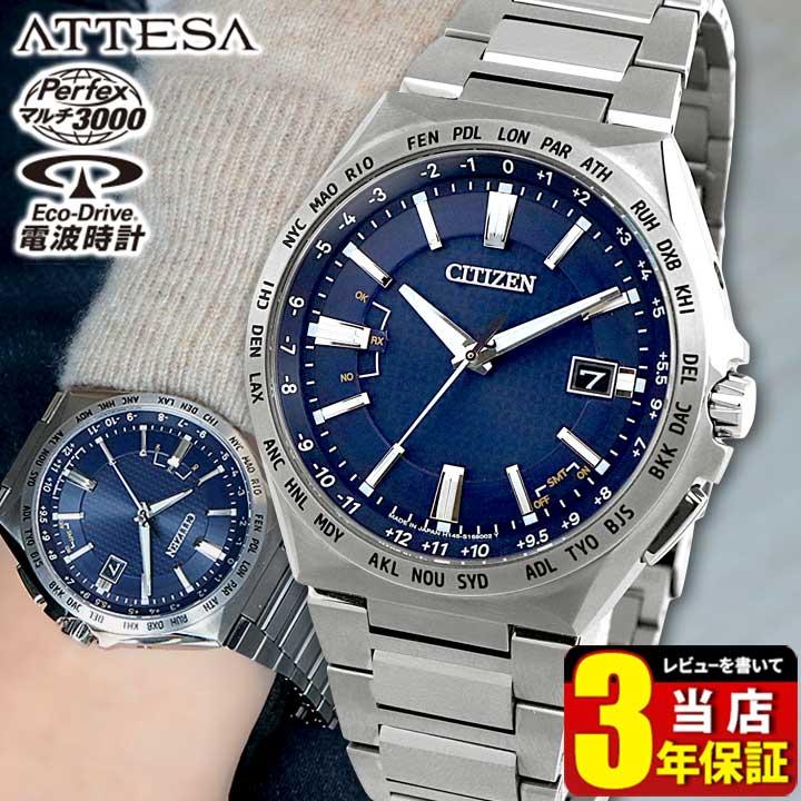 シチズン アテッサ エコドライブ ソーラー電波 メンズ 腕時計 ACT Line CB0210-54L CITIZEN ATTESA 国内正規品 誕生日 男性 ギフト プレゼント 商品到着後レビューを書いて3年保証