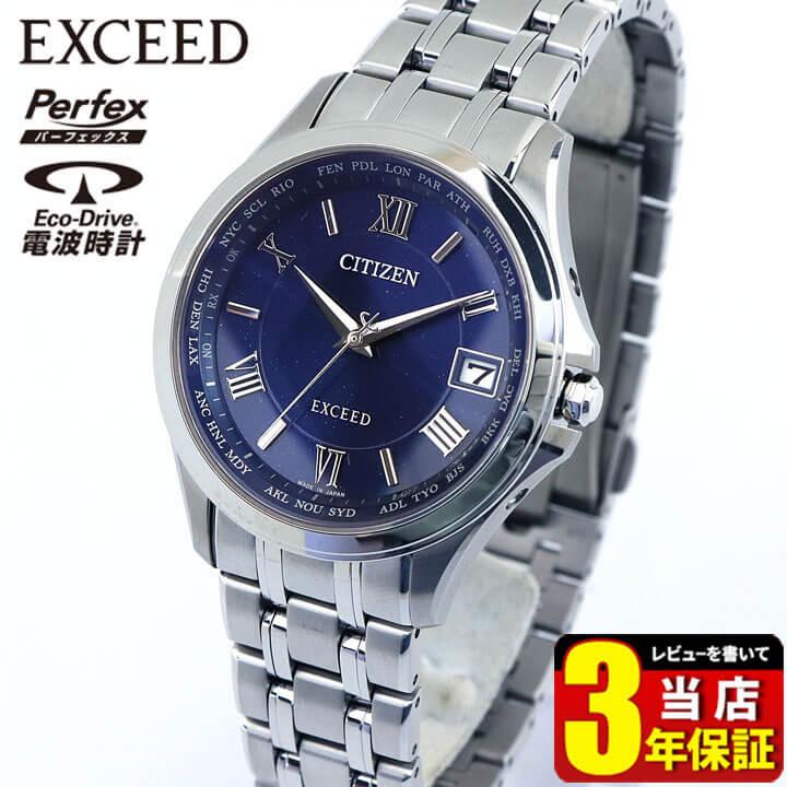 シチズン エクシード エコドライブ 電波ソーラー ペア メンズ 腕時計 CITIZEN EXCEED CB1080-52L 国内正規品 誕生日 男性 ギフト プレゼント 商品到着後レビューを書いて3年保証